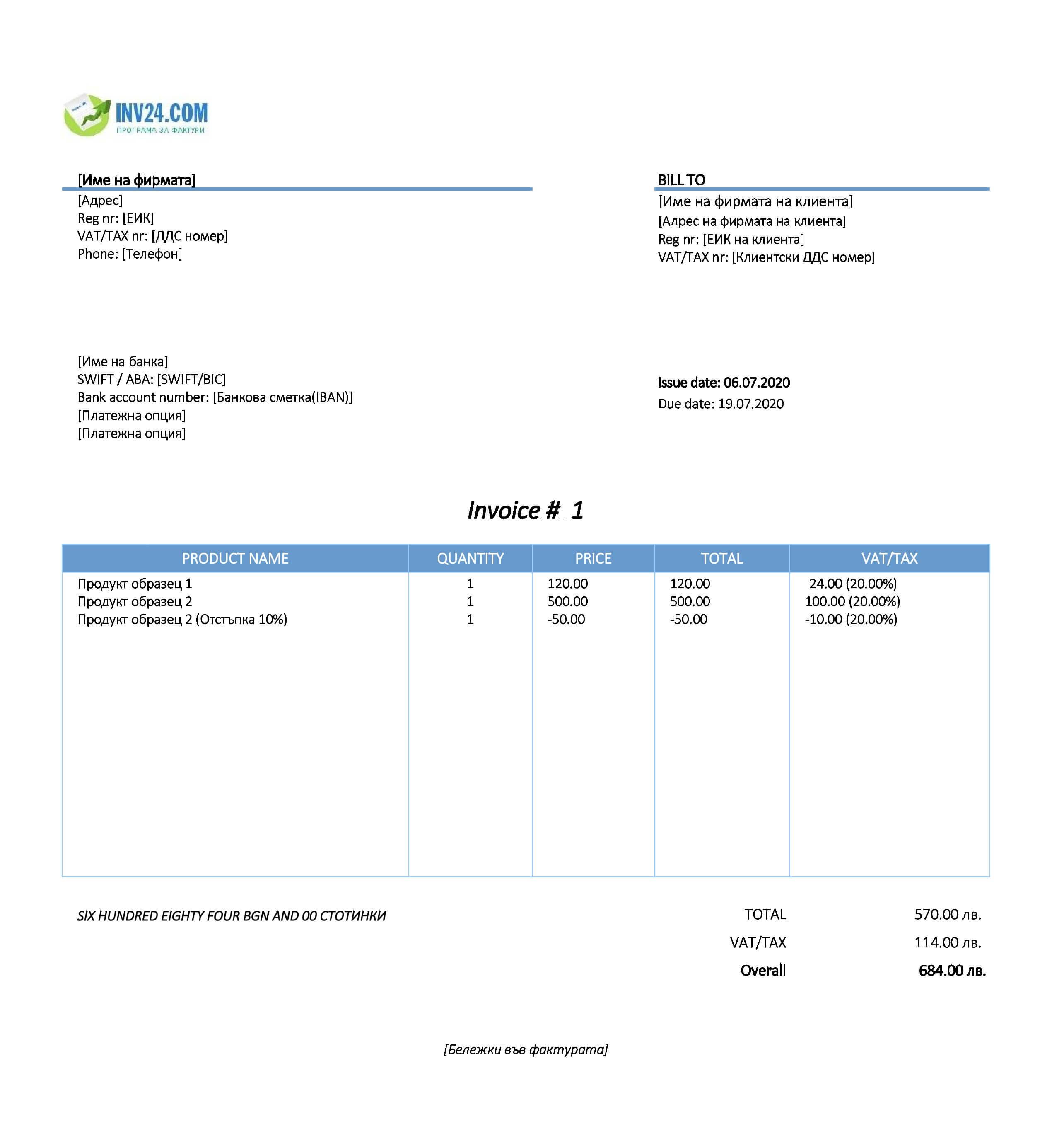 бланка за инвойс фактура