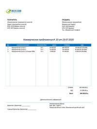 коммерческое предложение юридические услуги образец