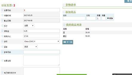 在线创建和管理发票 截图 1