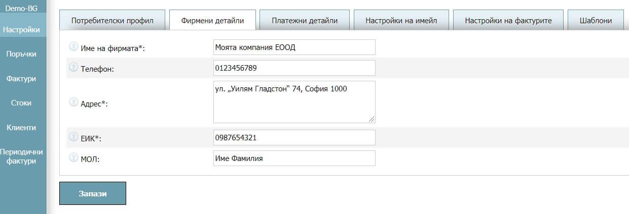 Потребителски профил - Моите фирмени детайли