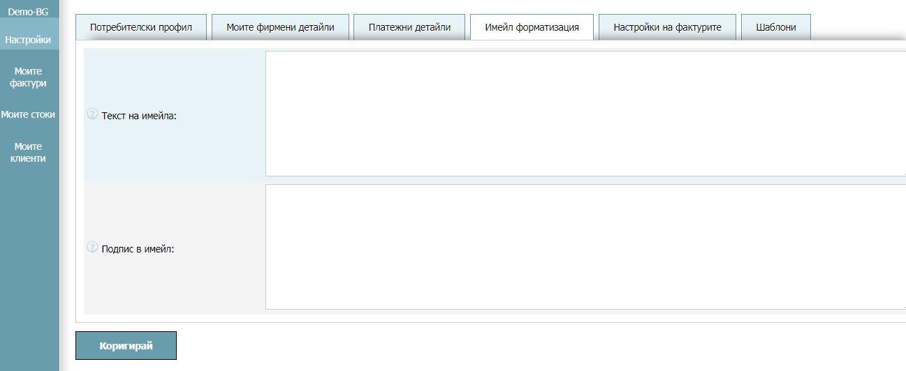 Потребителски профил - Имейл форматизация