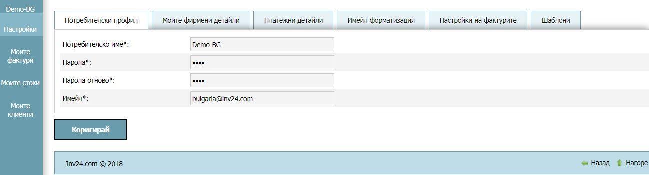 Потребителски профил - Настройки